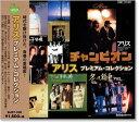 Rakuten - アリス プレミアム・コレクション (CD)