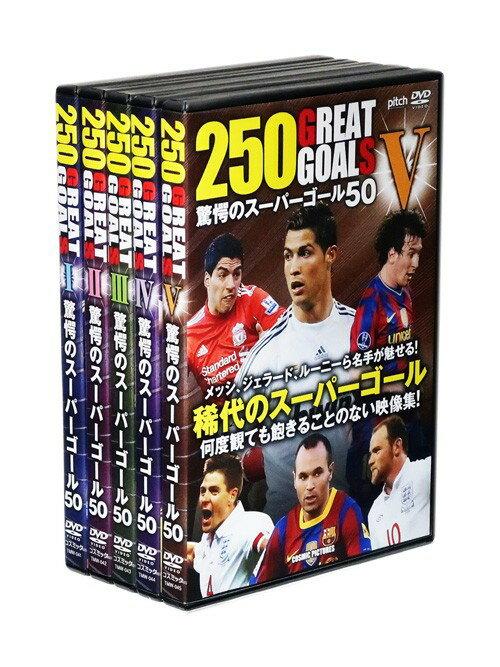 250GREATGOALS驚愕のスーパーゴールサッカーDVD全5巻(収納ケース付)セット