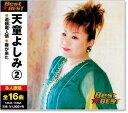 Rakuten - 天童よしみ 2 ベスト (CD)