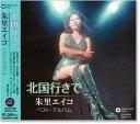 朱里エイコ ベスト・アルバム (CD)