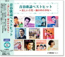 青春歌謡 ベストヒット 〜美しい十代・霧の中の少女〜 (CD)