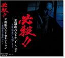 必殺 主題歌ベストセレクション 裏稼業の哀歌たち (CD)