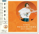 Rakuten - さだまさし ベスト&ベスト (CD)