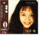 浅香唯 スーパーベスト コレクション (CD)