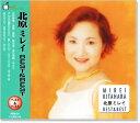 Rakuten - 北原ミレイ ベスト&ベスト (CD)