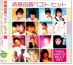 【新品】<strong>斉藤由貴</strong> ベスト・ヒット (CD)