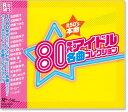 R50's 80年代 アイドル名曲コレクション (CD)