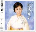 Rakuten - 伍代夏子 ベスト・ヒット (CD)