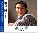 Rakuten - 春日八郎 特選集 (CD)