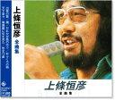 Rakuten - 上條恒彦 全曲集 (CD)