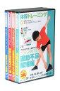 体幹トレーニング 運動不足解消 DVD全4巻 (収納ケース付...