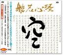 般若心経 練習用トラック収録付 (CD)