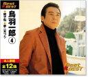 Rakuten - 鳥羽一郎 4 ベスト (CD)