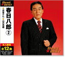 Rakuten - 春日八郎 2 ベスト (CD)
