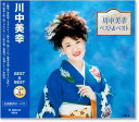 Rakuten - 川中美幸 ベスト&ベスト (CD)