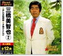 Rakuten - 三橋美智也 2 ベスト (CD)