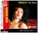 欧陽菲菲 ザ・ベスト (CD)