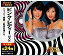 偶像名: Ha行 - ピンク・レディー ベスト (CD)