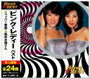 Idol Name: Ha Line - ピンク・レディー ベスト (CD)