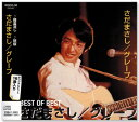 Rakuten - さだまさし/グレープ ベスト・オブ・ベスト (CD)