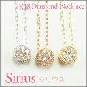【K18】一粒ダイヤネックレスSirius・シリウス【送料無料】【ホワイトゴールド】【ピンクゴールド】【イエローゴールド】【RCP】【楽ギフ_包装】