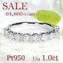 【大特価】【本数限定】pt950 グラデーション ダイヤモンド ハーフ エタニティリング