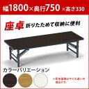 会議用テーブル 折りたたみテーブル 会議テーブル 座卓 幅1800×奥行750 (品番:TZ-1875)