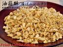 【厳選中華食材】油蒜酥(揚げニンニク)業務用500g