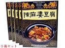 ヤマムロ 陳麻婆豆腐の素(50g×3袋)大辛 5箱セット