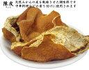 陳皮(乾燥みかんの皮)業務用500g