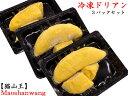マレーシア産【猫山王】高級ドリアン榴蓮(冷凍)300g×3パック