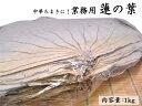 【厳選中華食材】中華粽に!蓮の葉 業務用1kg...