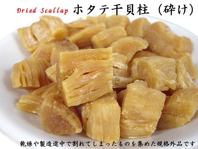 【送料無料】北海ぎょれん産 干貝柱(砕け)業務用1kg