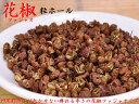 ビリビリ辛い 花椒ホワジャオ(粒)業務用500g