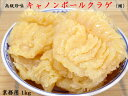 【厳選中華食材】(アメリカ産原料)キャノンボールクラゲ(頭)...