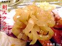 【厳選中華食材】中国クラゲ(刻み)業務用1kg