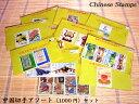 【中国切手】アソート1000円パック(メール便可)