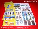 【中国切手】アソート3000円パック(メール便可)