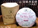 人気の白茶ホワイトティーの希少な餅茶【胡蝶】白牡丹白茶餅筒(7枚入)