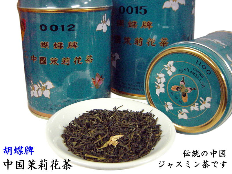 【中国茶:ジャスミン茶】【胡蝶牌】茉莉花茶 青缶(大)
