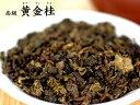 【中国茶:ウーロン茶】高級 黄金桂(100g入)