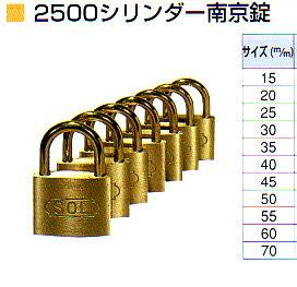 SOL 南京錠 NO,2500 25mm