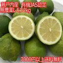 瀬戸内産 有機JAS認定を受けたレモン B級品 2kg 農薬、化学肥料、ワックス、防腐剤類不使用
