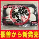楽天CUBE 楽天市場店佃善 俵餃子 8個入り(30gX8)【冷凍食品】佃善新商品