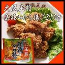 【大阪王将】若鶏のから揚げ270g【冷凍食品】【簡単調理レンジでチン】