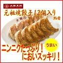 【大阪王将】元祖焼餃子 12個入り/ニンニクたっぷり★