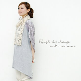 ■Shipment ■ ZAMPA rough dot change case tunic one piece (Z51932))