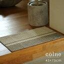 洗える キッチンマット cord/コード 45×75cm c...