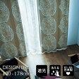 【北欧 遮光カーテン darin (幅100×丈178cm 1枚入)】DL8□大輪の花を咲かせたダイナミックな構成のデザイン。インテリアにインパクトを求める方におすすめの遮光カーテン。※イージーオーダー可(別ページ)| おしゃれ オーダー オーダーカーテン