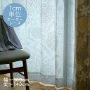 オーダーカーテン[レース] DESIGN LIFE (幅)201〜300cm×(丈)〜140cmDL□ 北欧テイストのイージーオーダー レースカーテン※納期:受..
